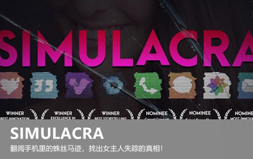 SIMULACRA